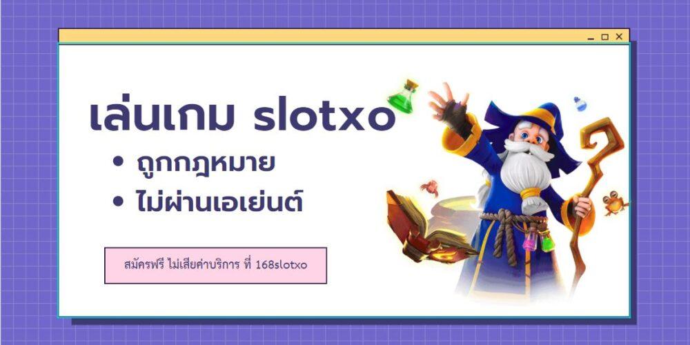 เล่นเกม slotxo ถูกกฎหมาย ไม่ผ่านเอเย่นต์